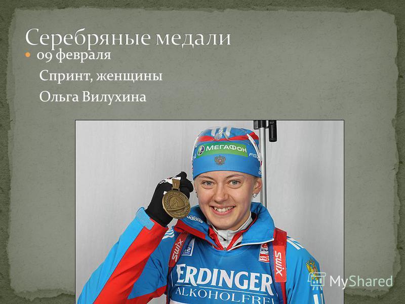 09 февраля Спринт, женщины Ольга Вилухина