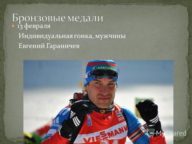 13 февраля Индивидуальная гонка, мужчины Евгений Гараничев