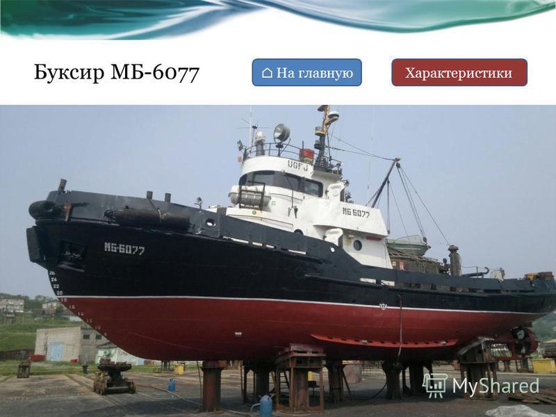 МНБ-500-001 На главную Характеристики