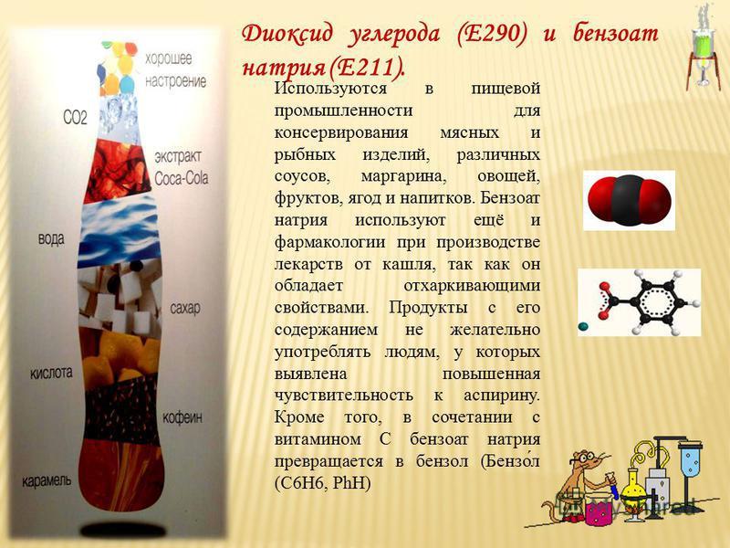 Диоксид углерода (Е290) и бензоат натрия (Е211). Используются в пищевой промышленности для консервирования мясных и рыбных изделий, различных соусов, маргарина, овощей, фруктов, ягод и напитков. Бензоат натрия используют ещё и фармакологии при произв