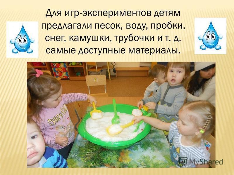 Для игр-экспериментов детям предлагали песок, воду, пробки, снег, камушки, трубочки и т. д. самые доступные материалы.