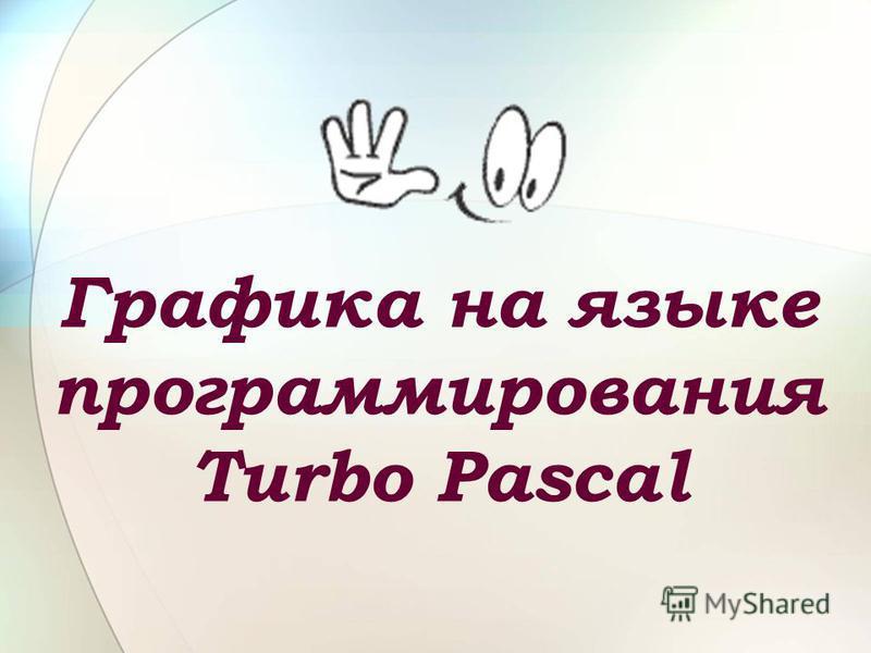 Графика на языке программирования Turbo Pascal