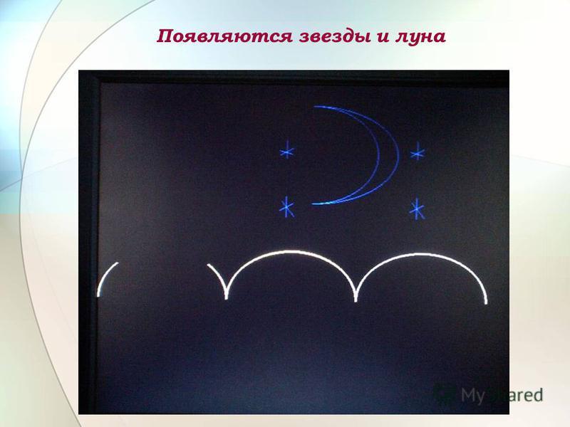 Появляются звезды и луна