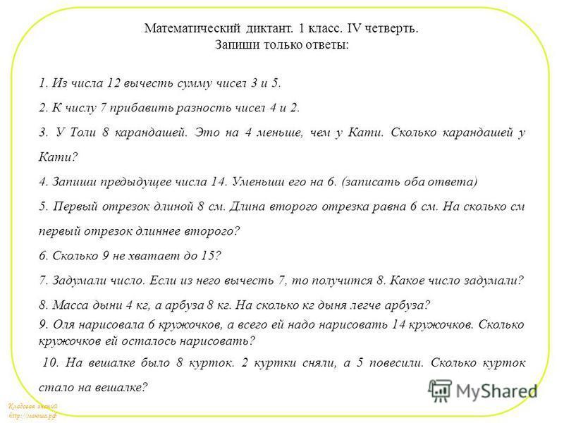 покупки необходимо математический диктант 4 класс 3 четверть с ответами мериносов порода