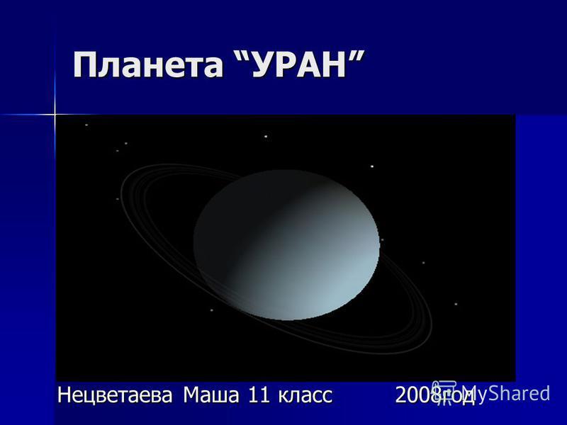 Планета УРАН Нецветаева Маша 11 класс 2008 год