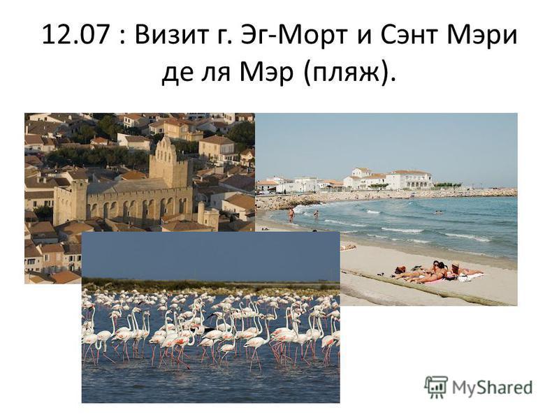 12.07 : Визит г. Эг-Морт и Сэнт Мэри де ля Мэр (пляж).