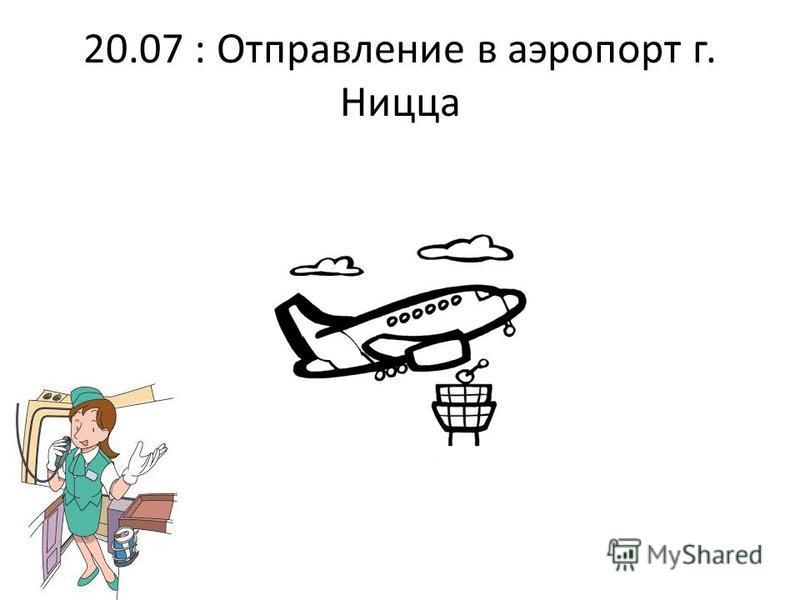 20.07 : Отправление в аэропорт г. Ницца