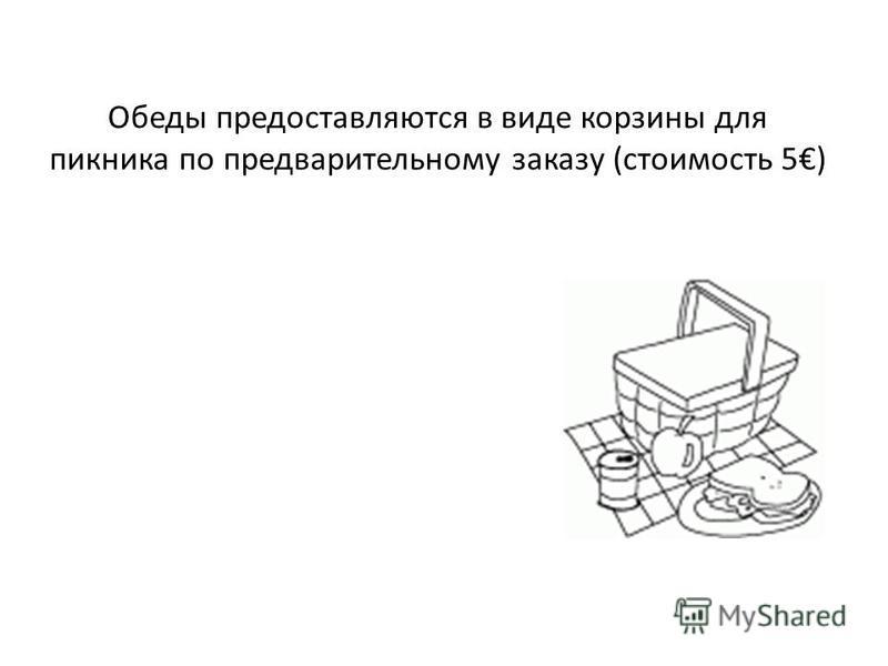 Обеды предоставляются в виде корзины для пикника по предварительному заказу (сстоимость 5)