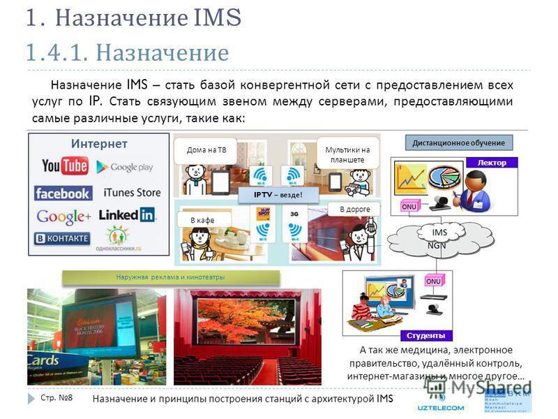 1.4.1. Назначение Стр. 8 1. Назначение IMS Назначение IMS – стать базой конвергентной сети с предоставлением всех услуг по IP. Стать связующим звеном между серверами, предоставляющими самые различные услуги, такие как : Назначение и принципы построен