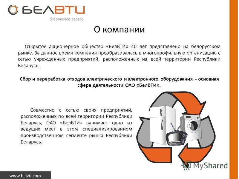 О компании Открытое акционерное общество «БелВТИ» 40 лет представлено на белорусском рынке. За данное время компания преобразовалась в многопрофильную организацию с сетью учрежденных предприятий, расположенных на всей территории Республики Беларусь.