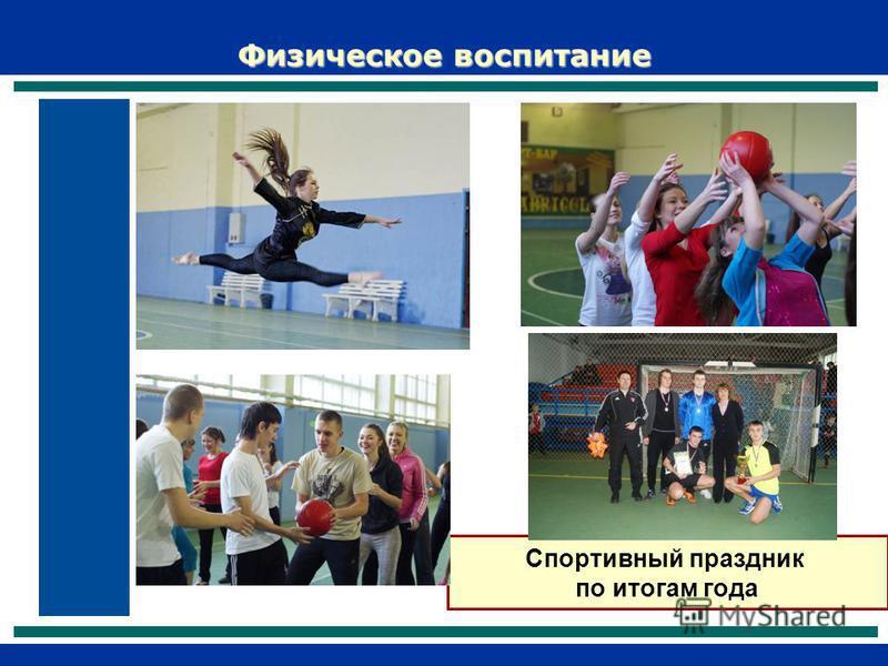 Физическое воспитание Спортивный праздник по итогам года