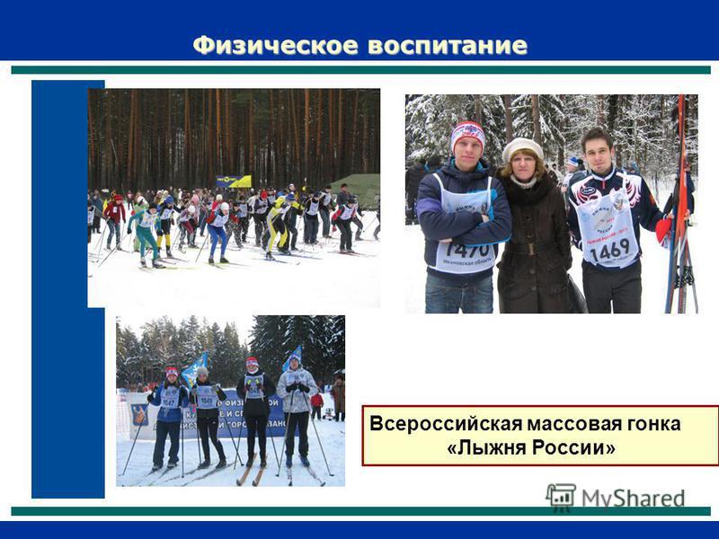Физическое воспитание Всероссийская массовая гонка «Лыжня России»