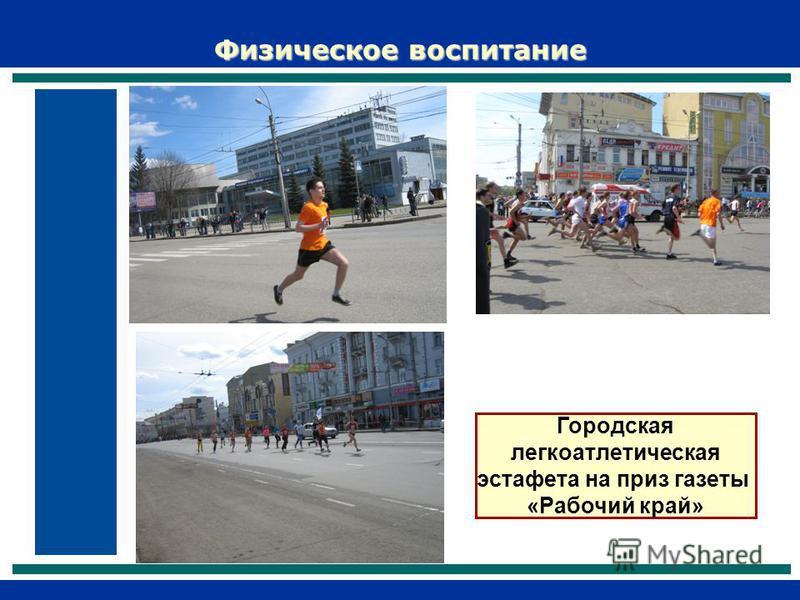 Физическое воспитание Городская легкоатлетическая эстафета на приз газеты «Рабочий край»