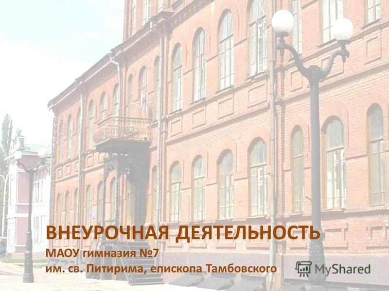 ВНЕУРОЧНАЯ ДЕЯТЕЛЬНОСТЬ МАОУ гимназия 7 им. св. Питирима, епископа Тамбовского