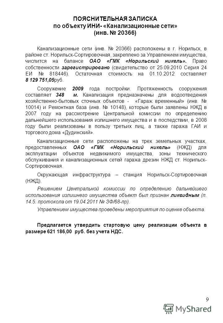 9 Канализационные сети (инв. 20366) расположены в г. Норильск, в районе ст. Норильск-Сортировочная, закреплено за Управлением имущества, числится на балансе ОАО «ГМК «Норильский никель». Право собственности зарегистрировано (свидетельство от 25.09.20