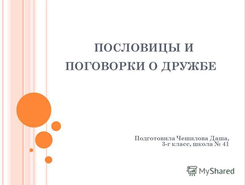sochinenie-pro-russkie-poslovitsi-i-pogovorki
