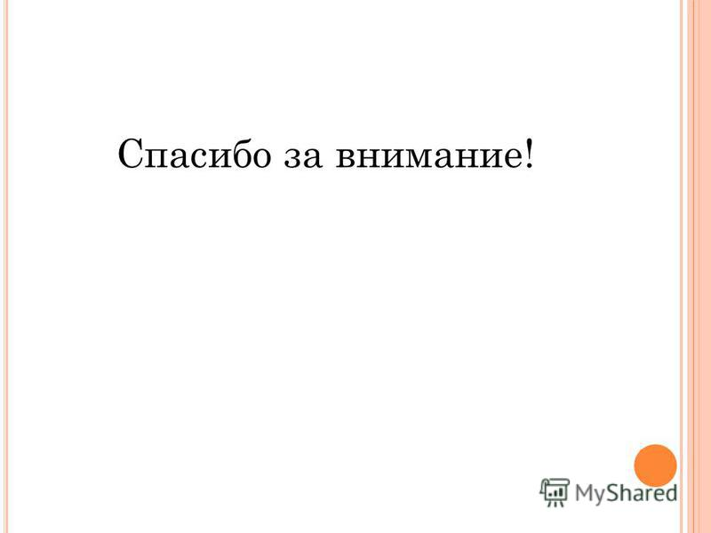 П РОДОЛЖИТЕ ВЫСКАЗЫВАНИЯ Один за всех … Не имей сто рублей, а … Сам погибай, а товарища … Старый друг лучше … Маленькая дружба лучше …