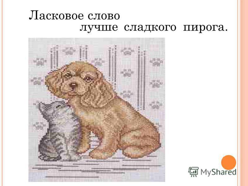 Без беды друга не узнаешь.