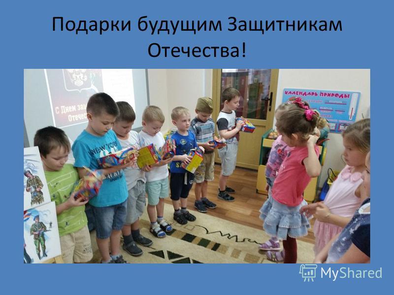 Подарки будущим Защитникам Отечества!
