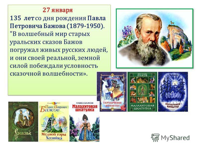 27 января 135 лет со дня рождения Павла Петровича Бажова (1879-1950).