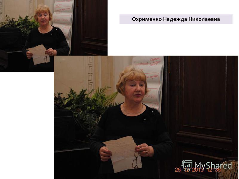 Охрименко Надежда Николаевна