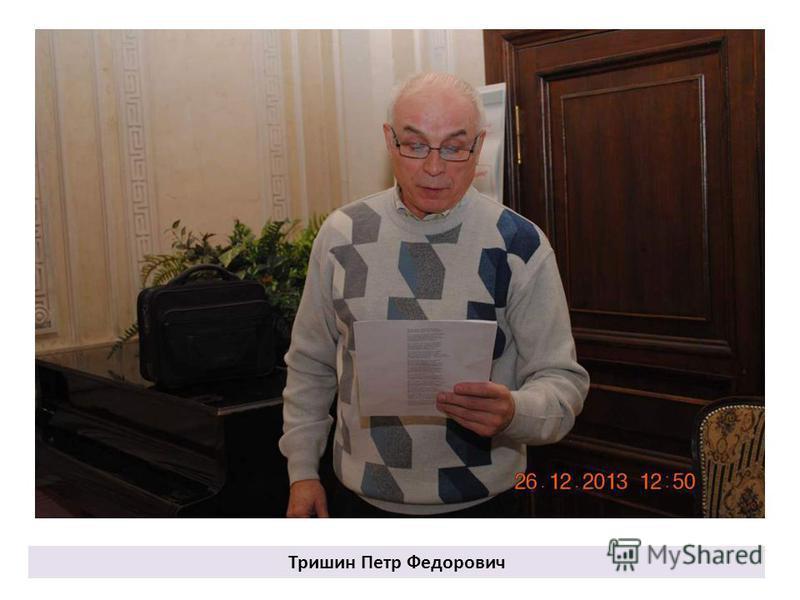 Тришин Петр Федорович