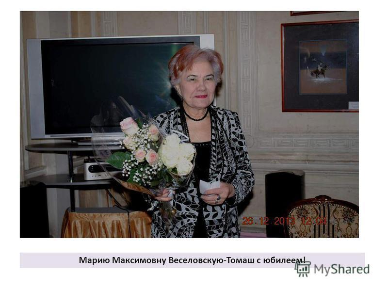 Марию Максимовну Веселовскую-Томаш с юбилеем!