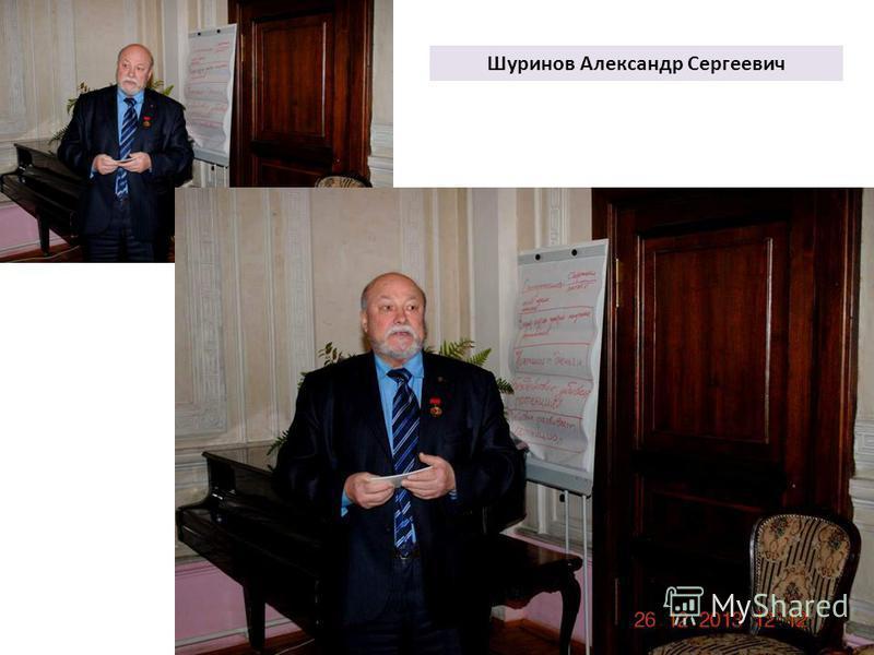 Шуринов Александр Сергеевич