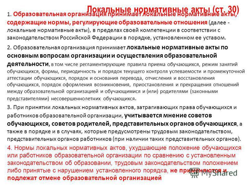 1. Образовательная организация принимает локальные нормативные акты, содержащие нормы, регулирующие образовательные отношения (далее - локальные нормативные акты), в пределах своей компетенции в соответствии с законодательством Российской Федерации в