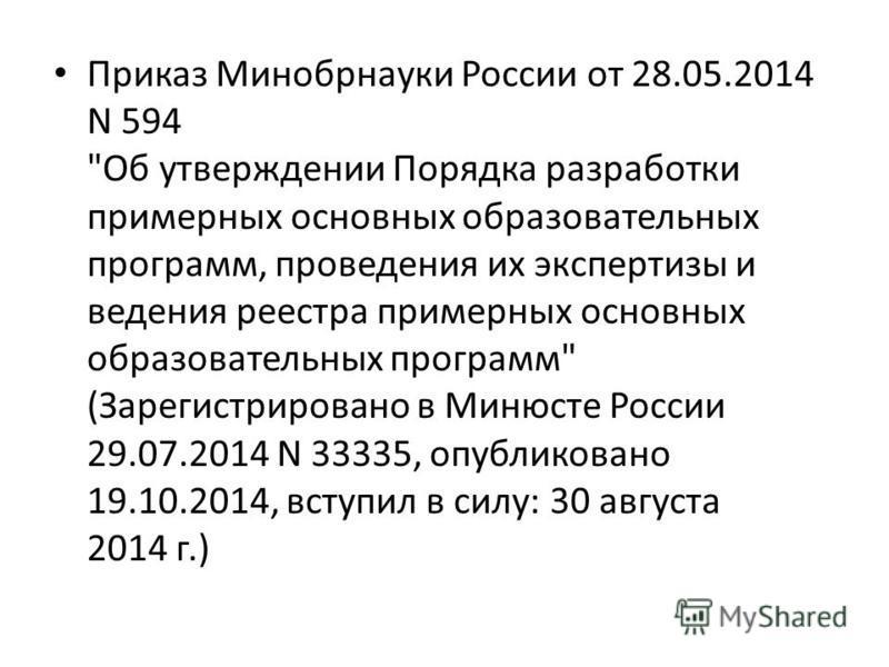 Приказ Минобрнауки России от 28.05.2014 N 594
