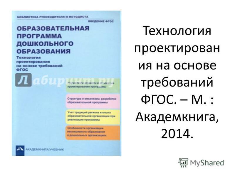 Технология проектирован ия на основе требований ФГОС. – М. : Академкнига, 2014.
