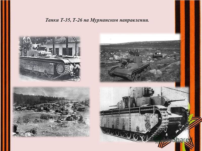 Танки Т-35, Т-26 на Мурманском направлении.