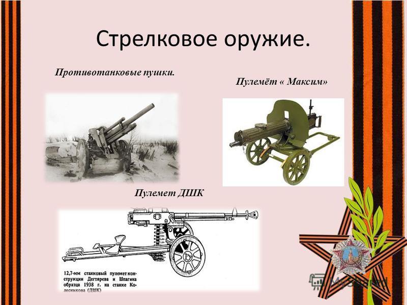 Пулемёт « Максим» Стрелковое оружие. Противотанковые пушки. Пулемет ДШК