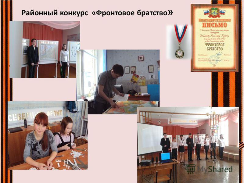 Районный конкурс «Фронтовое братство »