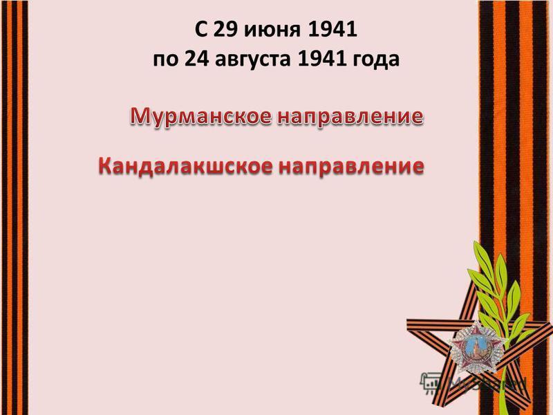 С 29 июня 1941 по 24 августа 1941 года