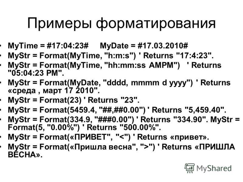 Примеры форматирования MyTime = #17:04:23# MyDate = #17.03.2010# MyStr = Format(MyTime,