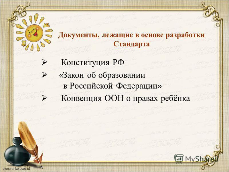 Документы, лежащие в основе разработки Стандарта Конституция РФ «Закон об образовании в Российской Федерации» Конвенция ООН о правах ребёнка