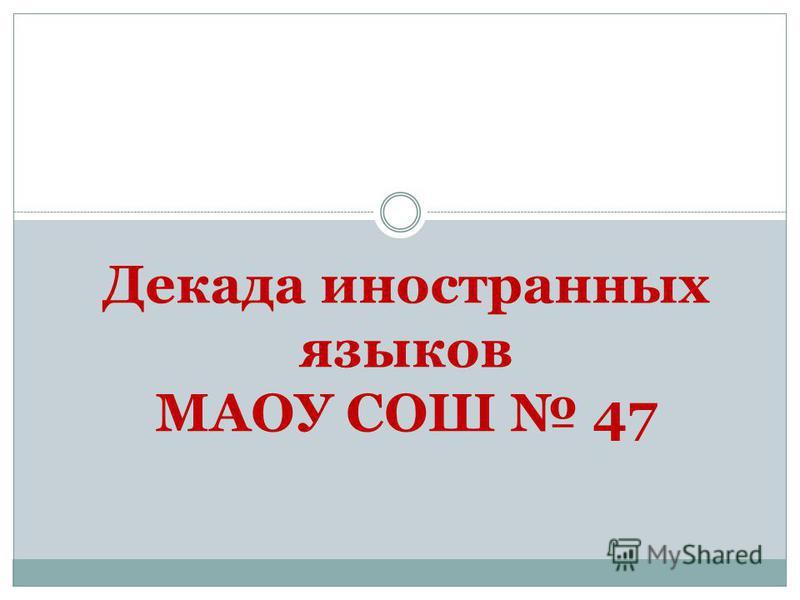 Декада иностранных языков МАОУ СОШ 47