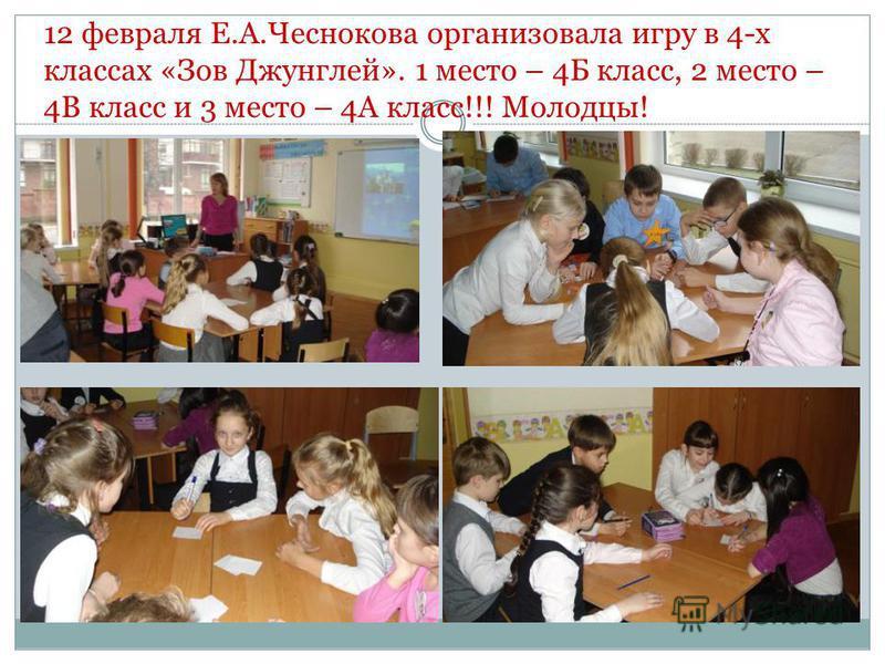 12 февраля Е.А.Чеснокова организовала игру в 4-х классах «Зов Джунглей». 1 место – 4Б класс, 2 место – 4В класс и 3 место – 4А класс!!! Молодцы!