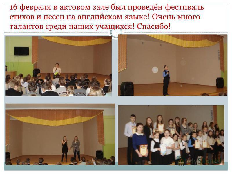 16 февраля в актовом зале был проведён фестиваль стихов и песен на английском языке! Очень много талантов среди наших учащихся! Спасибо!