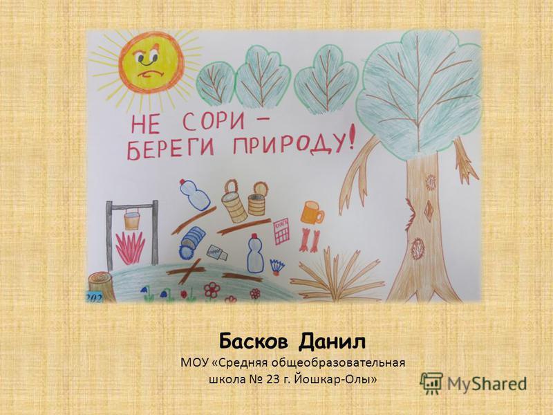 Басков Данил МОУ «Средняя общеобразовательная школа 23 г. Йошкар-Олы»