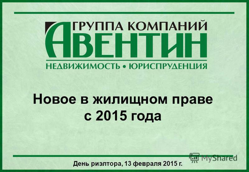 Новое в жилищном праве с 2015 года День риэлтора, 13 февраля 2015 г.