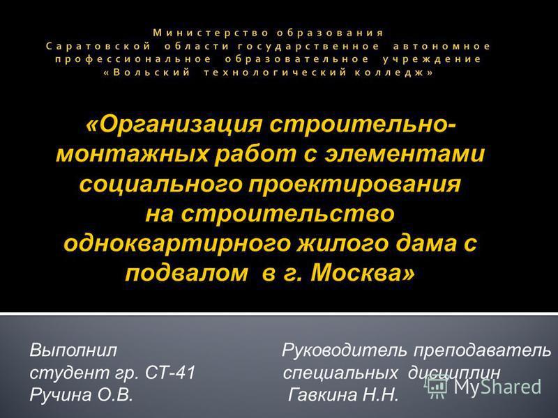 Выполнил Руководитель преподаватель студент гр. СТ-41 специальных дисциплин Ручина О.В. Гавкина Н.Н.