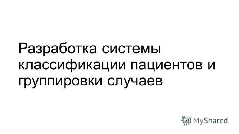 Методы финансирования стационаров в 2014 г.