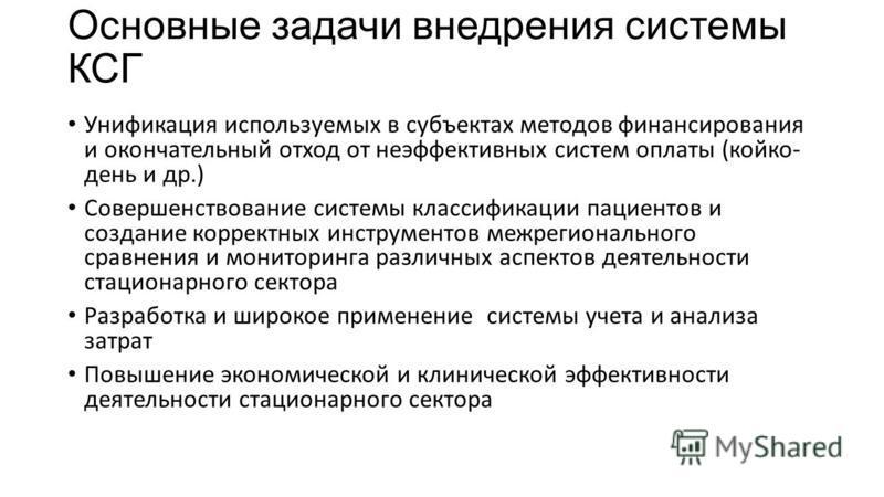 Основные методологические аспекты Разработка российской модели КСГ осуществлялась с учетом международного опыта и методологических подходов, доказавших эффективность в других странах К работе привлекались специалисты проекта Euro DRG, имеющие большой