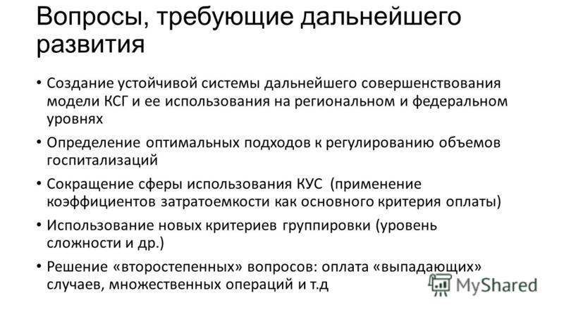 Краткое заключение Российская модель КСГ состоялась, и задачи возложенные на нее в целом выполняются Развитие и совершенствование модели возможно только в условиях практического внедрения и эксплуатации модели Модель может иметь дальнейшее распростра