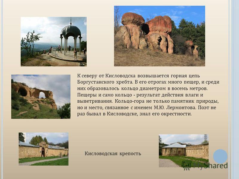 К северу от Кисловодска возвышается горная цепь Боргустанского хребта. В его отрогах много пещер, и среди них образовалось кольцо диаметром в восемь метров. Пещеры и само кольцо - результат действия влаги и выветривания. Кольцо-гора не только памятни