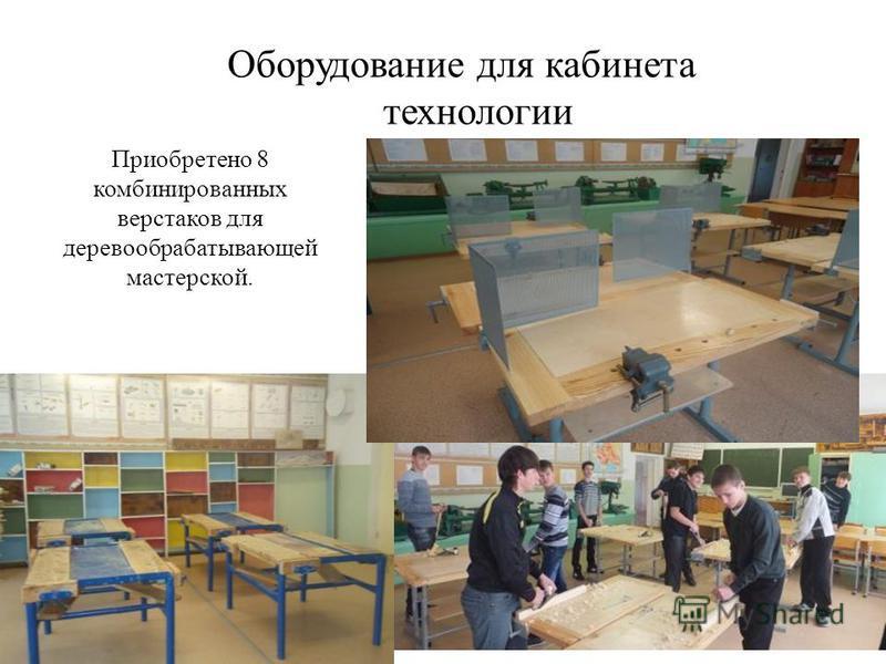 Оборудование для кабинета технологии Приобретено 8 комбинированных верстаков для деревообрабатывающей мастерской.