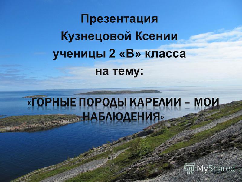 Презентация Кузнецовой Ксении ученицы 2 «В» класса на тему: