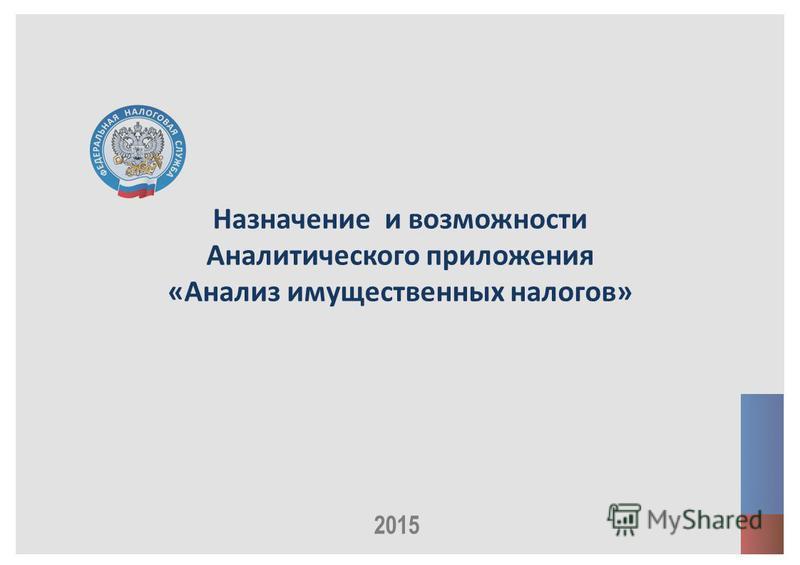 2015 Назначение и возможности Аналитического приложения «Анализ имущественных налогов»
